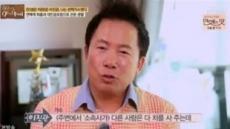 """'인생다큐 마이웨이' 이진관 """"인생은 미완성 후 슬럼프, 30년간 처가살이"""""""