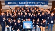 현대차 대학생 교육봉사단, 울산 'H-점프스쿨' 발대식