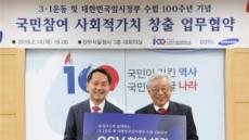 삼성카드, 3·1운동 공유가치창출 앞장