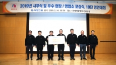 부영그룹, 19단 경연대회 등 이색시무식 개최