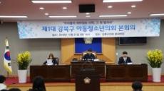 """강북구, """"아동ㆍ청소년의회 의원 모십니다"""""""