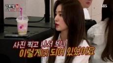 """'가로채널' 레드벨벳 아이린 """"맥주는 No…소주 3병까지 마셔봤다"""""""