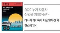 미래 자율차의 중심은 '콘텐츠' 中·日은 '장밋빛' 한국은 '…'