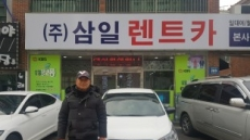 렌터카부문 '삼일렌트카' 2019 헤럴드 고객감동 브랜드 대상 수상