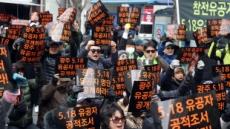 극우단체, 광주서 '5ㆍ18 유공자 명단공개' 집회