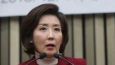 """나경원 """"'쇼'만으로 경제 살아날 수 없다…국회 정상화해야"""""""