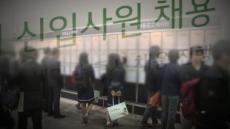 """""""취업 안 될 것"""" 구직자 84% 불안감 호소…불합격 통보 때가 '최고'"""