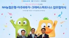 NH농협은행, 혁신스타트업 육성 박차