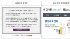 """감사원, 서울 등 6곳에 '기업 불편ㆍ부담 신고센터'…""""애로사항 발굴ㆍ해소"""""""