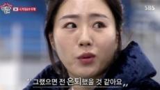 """'집사부일체' 이상화 눈물 """"평창 아니었다면 은퇴"""""""