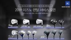 [골프] 한국미즈노, 2019 클럽 무료 렌탈 서비스 진행