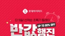 롯데하이마트쇼핑몰, '반값 행진' 릴레이 특가 판매 행사 진행