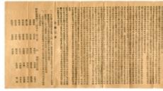 일제시대 블랙리스트ㆍ임시정부 강령 초안…문화재로 본 1919년 3월 1일