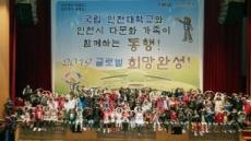 인천대, 다문화가족 동행 '글로벌 희망완성 프로젝트 행사' 개최