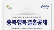 근로자 결혼→월 30만원 5년간 납입→5000만원 수령…'충북행복결혼공제' 300명 모집