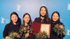 성남문화재단 독립영화제작지원작, 베를린국제영화제 수상