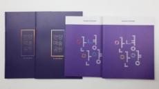 올댓안양, '안녕안양'ㆍ'안양예술공원 가이드북' 2종 발간