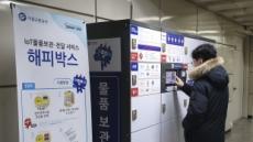 서울지하철 물품보관함 '해피박스' 이용객 60만명 돌파