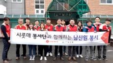 롯데손해보험, '남산원'에 지속적인 사랑전달