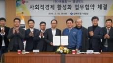 경북도·아워홈, 사회적경제 육성 업무협약 체결