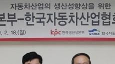 """""""車산업 생산성 향상"""" 생산성본부, 자산협과 협약"""