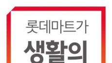 """롯데마트, """"'가격'과 '품질' 모두 잡겠다"""""""