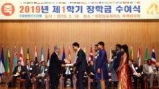 부영그룹, 외국인 유학생 102명에 장학금