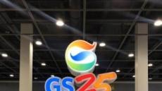GS25, 1만3000여 점주와 편의점 트렌드 소통