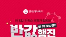 롯데하이마트쇼핑몰 '반값 행진' 릴레이 특가판매