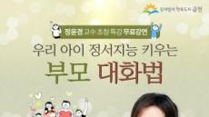 금천구, 새학기 맞아 부모교육 무료특강 개최