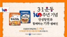 '3.1운동 100주년'…농심, 안성탕면 매출 3.1% 기부