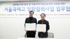 동작구-교육청 '서울국제고 장학협력사업' MOU