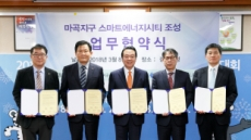 마곡지구, '스마트 에너지 시티' 포럼 개최