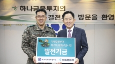 하나금융투자, 육군 20사단에 발전기금