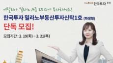 한국證, 伊 밀라노 부동산펀드 단독 모집