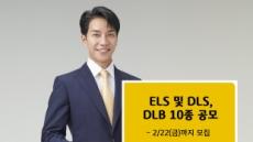 KB증권, 최고 수익률 6.5% ELS 및 DLSㆍDLB 10종 공모