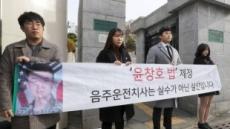 윤창호 사고 검찰·가해자 모두 '징역 6년 불만' 항소