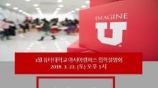 유타대 아시아캠퍼스, 가을학기 입학설명회 개최