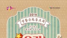 부평구문화재단, 생활문화동호회 네트워크 프로그램 '우리지금만나' 개최