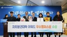 금천구, 자치분권대학 어워드 '우수캠퍼스' 선정