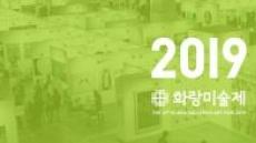 한국 최초 아트페어 화랑미술제, 오늘 개막