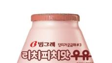 빙그레, 세상에 없던 우유 세 번째 제품 '리치피치맛우유' 출시
