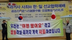 일본 기독교 지도자들 3.1일 시청앞 공개 사죄