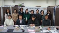 수원대 화성시어린이급식관리지원센터, 1차 운영위 개최