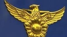 경찰청, 21일 과학수사 자문위원 위촉식