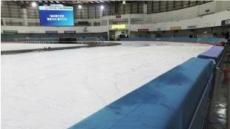태릉 빙상장에 물이 뚝뚝…동계체전 경기 연기