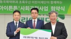 최불암씨-동국제약-초록우산, '아이 튼튼' 공헌 의기투합