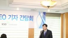 """예탁결제원 """"삼성전자ㆍ한진칼, 전자투표 도입 문의"""""""