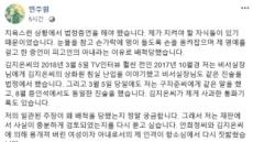 """[전문] 민주원, 안희정·김지은 문자 공개...""""그들은 연애를 하고 있었습니다"""""""