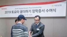 문화공헌·환경캠페인…한국토요타 '14개 사회공헌' 활동